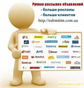 Рассылка на ТОП 150 досок объявлений Украины. Увеличение продаж