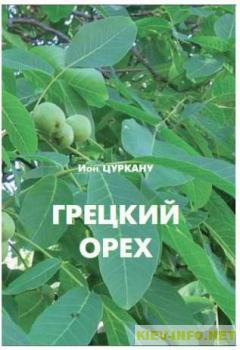Книги для фахівців з садівництва.